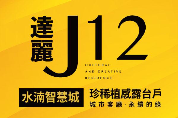 達麗J12