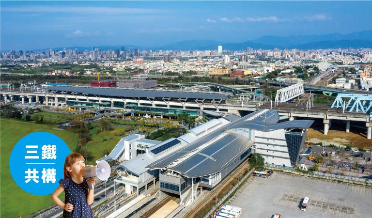 豐盛∣捷運軌道經濟  迎接美好未來