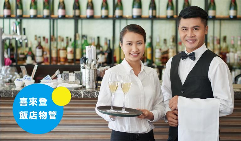 豐築∣享喜來登飯店 尊貴物業服務