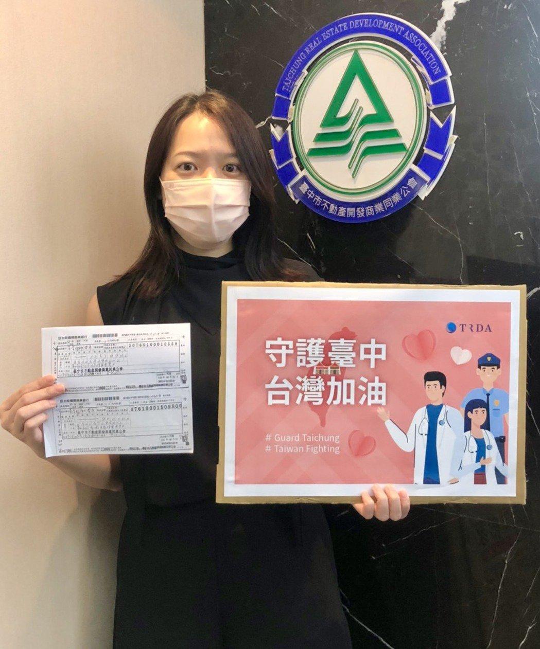 不動產開發公會「守護台中抗疫計畫」二天募得1357萬元
