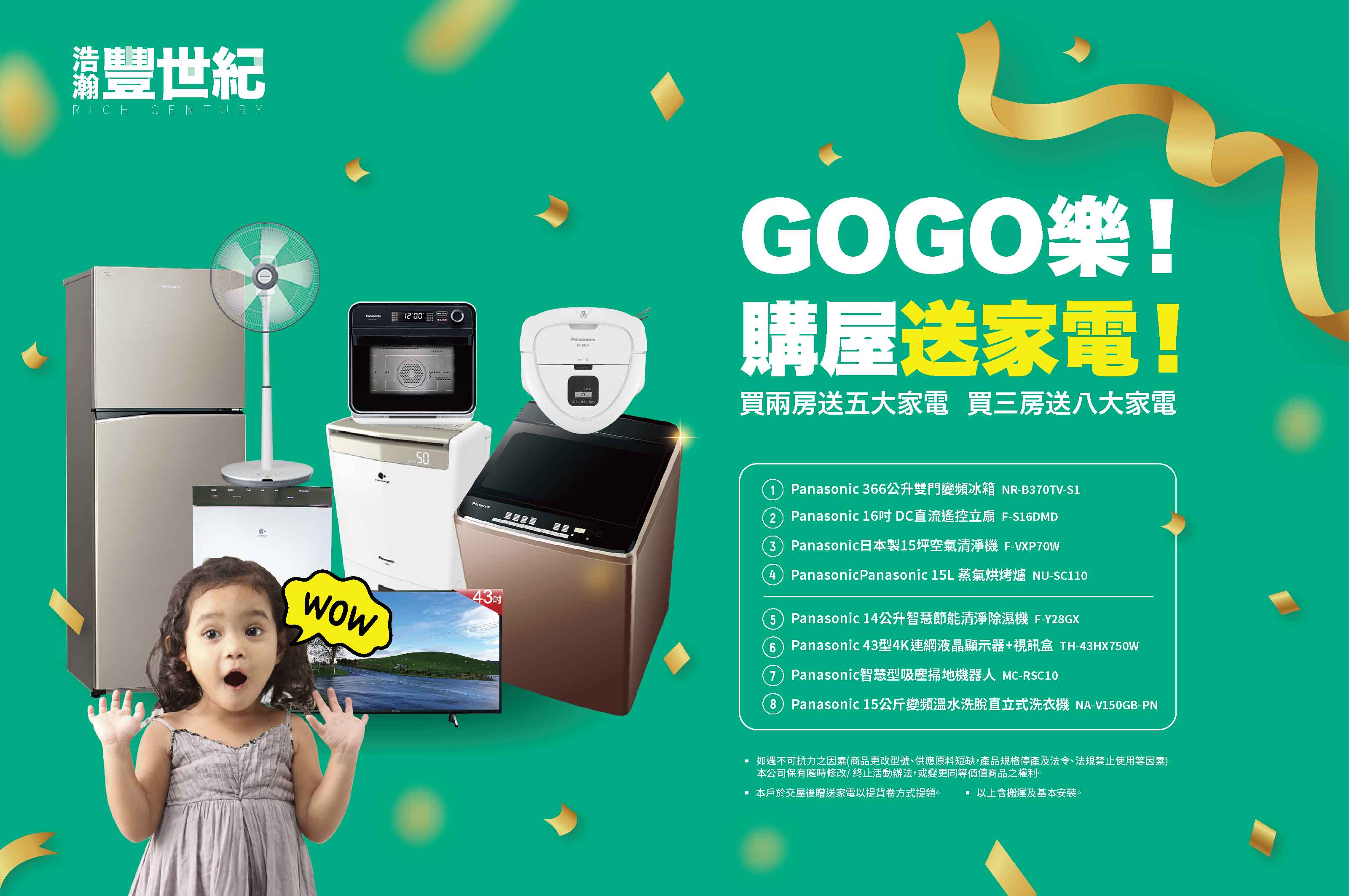 GOGO樂!購屋送家電!