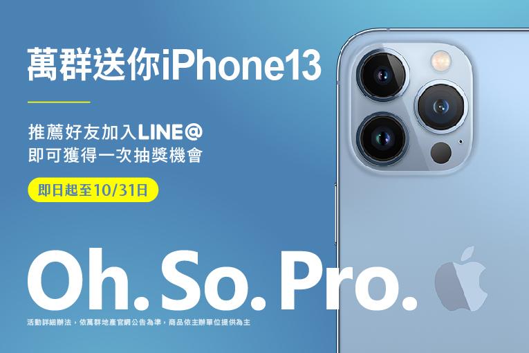 萬群送你iPhone13  Oh.So.Pro.